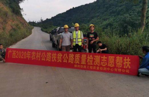 农村公路志愿帮扶